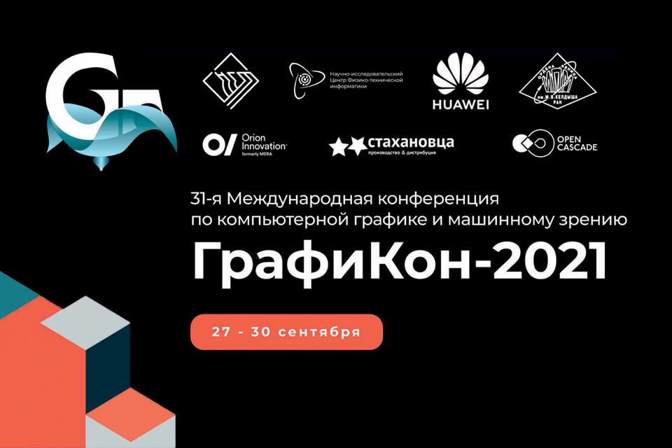 31-ая Международная конференция по компьютерной графике и машинному зрению ГрафиКон-2021
