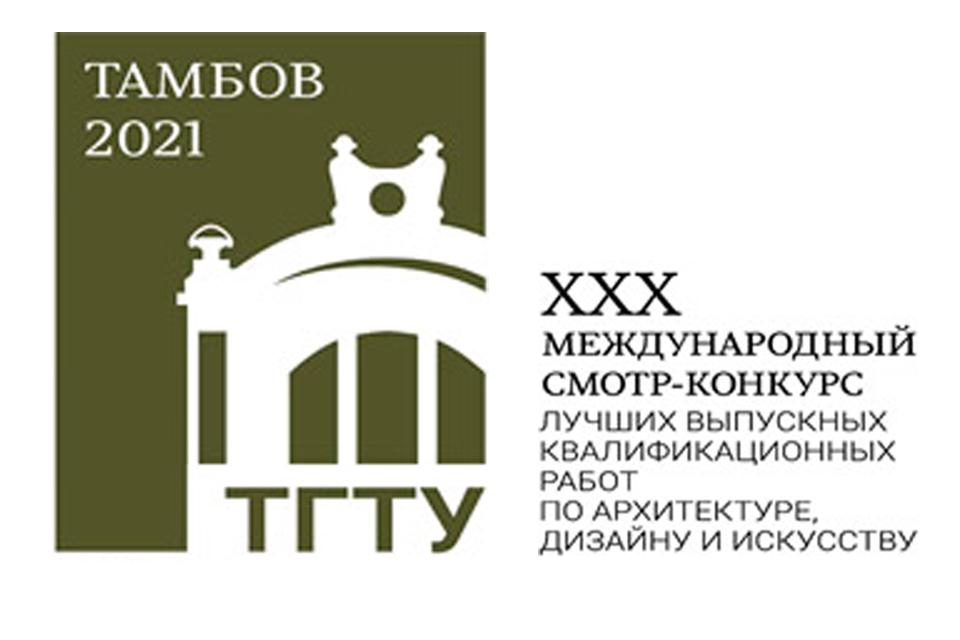 XХX Международный смотр-конкурс лучших выпускных квалификационных работ по архитектуре, дизайну и искусству